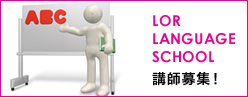 LOR LAMGUAGE SCHOOL 講師募集